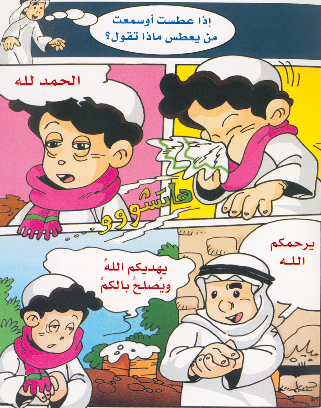 Berusahalahuntuk Bertutur Dalam Bahasa Arab Kerana Bahasa