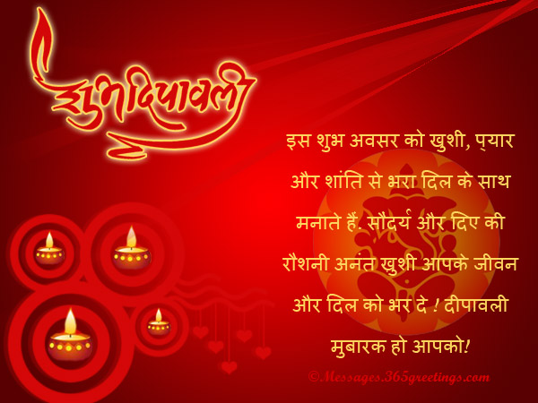 Hardik 3d Name Wallpaper Diwali Wishes In Hindi 365greetings Com