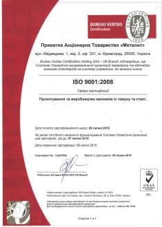 sertifikat-ISO-9001-ukr