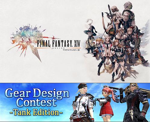 GearDesignContest FTank Edition inal Fantasy XIV 5