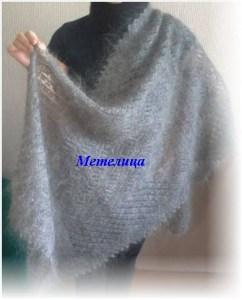 Оренбургский пуховый серый палантин.