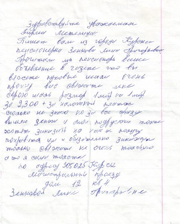 Письмо-просьба