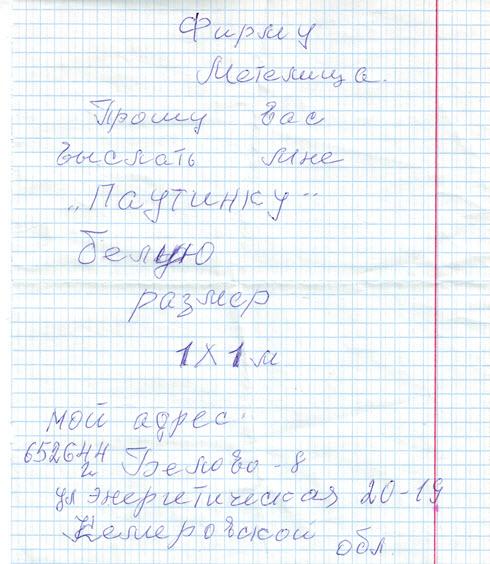 Письмо с заказом на белую паутинку