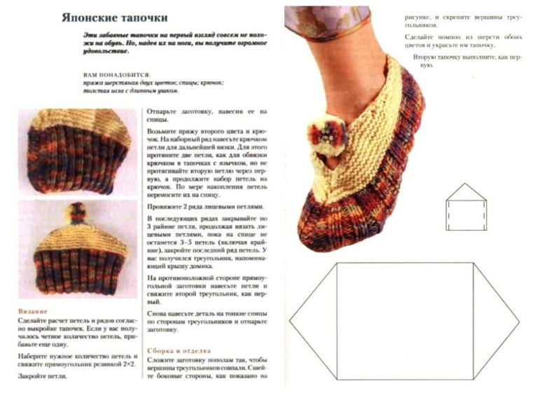 Вязание двумя спицами тапочек для женщин