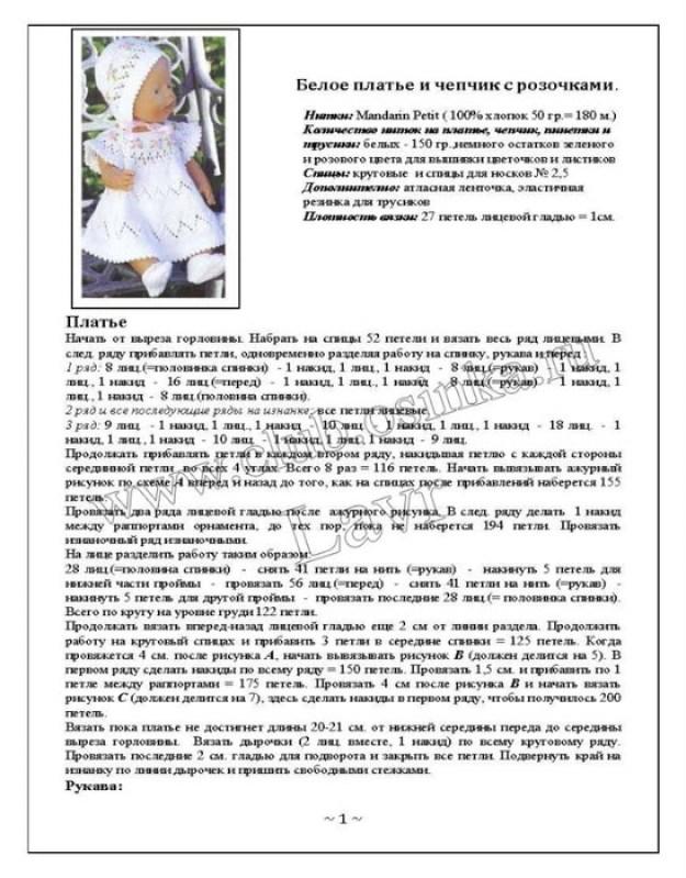 Белое платье для куклы