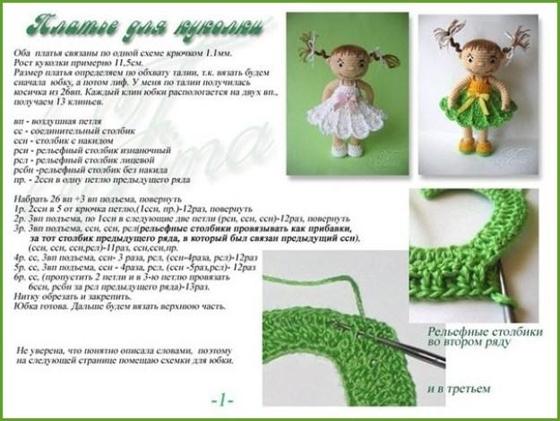 Платье для куколки