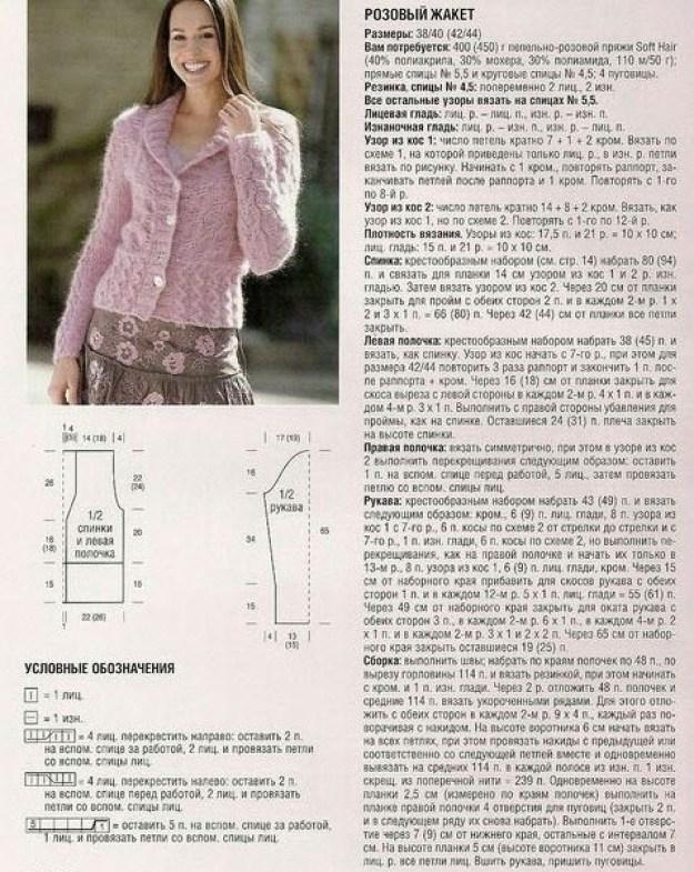 Вязаный розовый жакет