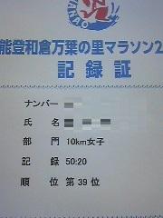 SBSH0075