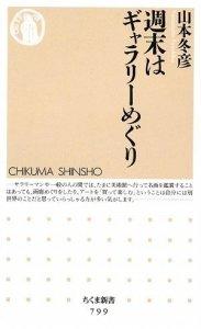 fuyuhiko_yamamoto