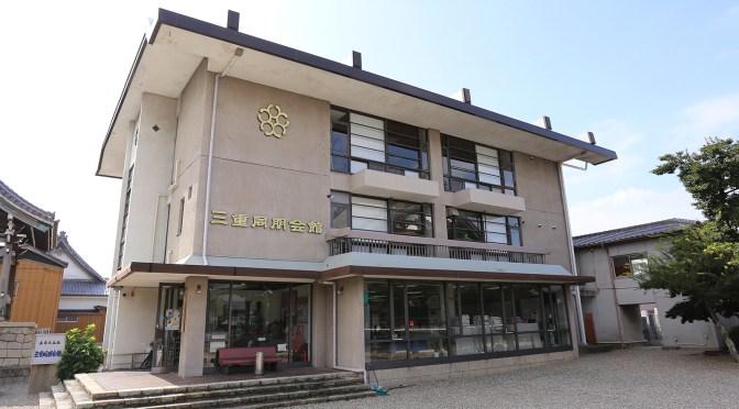 三重教務所