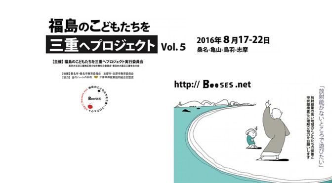 福島のこどもたちを「三重へ」プロジェクト