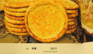 Naan menu _9177
