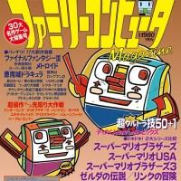 あの『ファミマガ』が、1号限りの大復活!「ニンテンドークラシックミニ ファミリーコンピュータMagazine」発売決定!