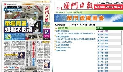 Macau Daily News