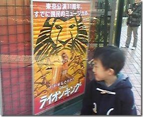 ライオンキングのポスターとKen。ついついポスターを見てしまう