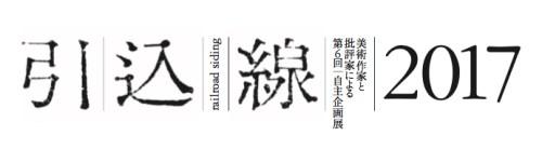 2017_引込線2017_news