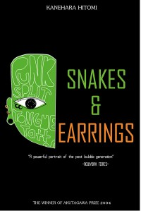 Snakes and Earrings Book Cover on Pantone Canvas Gallery