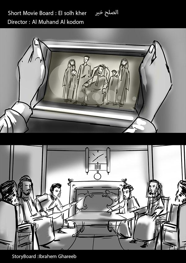 short movie storyboard / Director  Al muhand kodom on Pantone