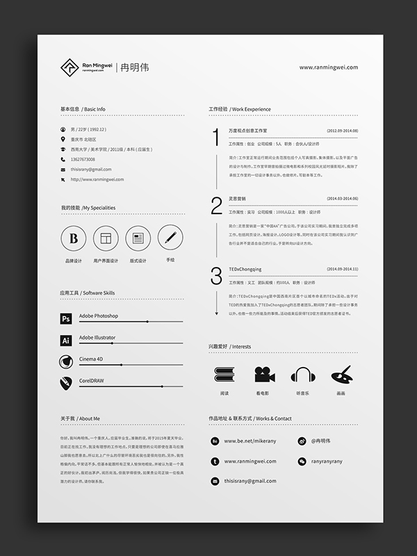 Showcase and discover creative work on the worldu0027s leading online - experience resume template
