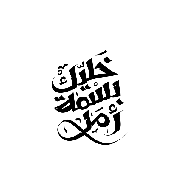 Kant Quotes Wallpaper Arabic Typography 2014 On Behance
