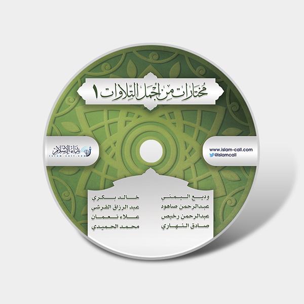 Quran CD Labels on Behance