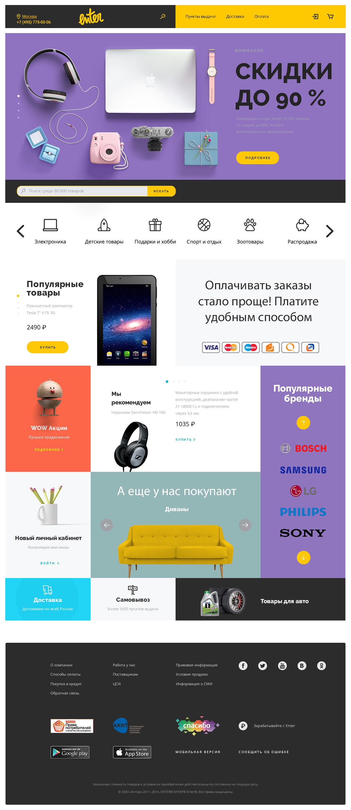 Www Enter Ru Sumup On Behance