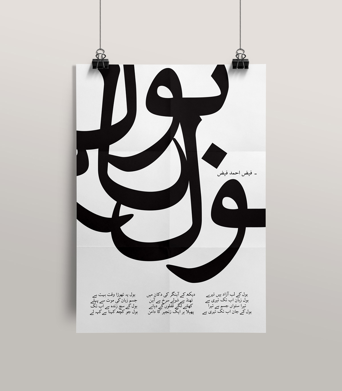Urdu Calligraphy Font Free Download Urdu Typography On Behance