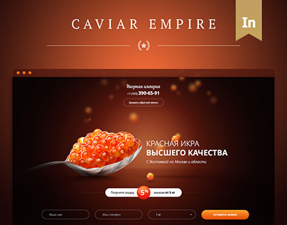 Caviar Empire - Landing Page on Behance - transfer agreement