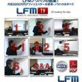 lfm_full_st