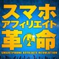 スマホアフィリエイト革命を購入するなら特典消滅前の8月20日まで!