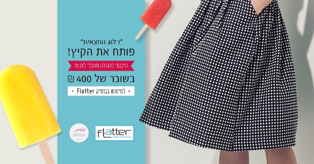 Skirt blog+Flatter_artik_2