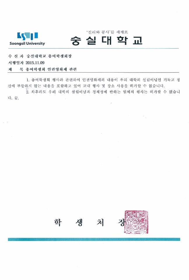 숭실대학교 공문
