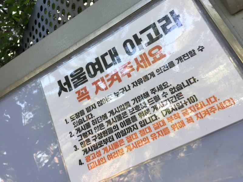 서울여대 아고라 게시판 이용수칙