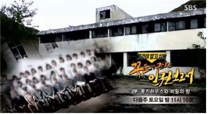 몽키하우스 관련 보도 (출처 : SBS 그것이 알고싶다 방송 캡쳐)