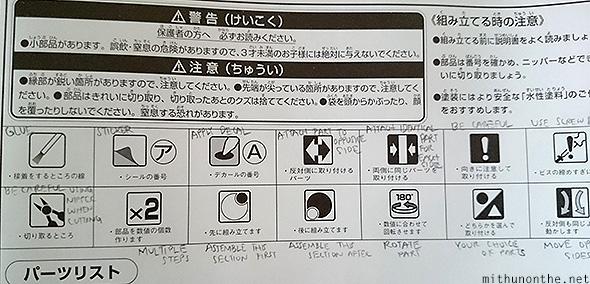 Building my first Gunpla RX-78-2 Gundam HG model kit - instructional manual