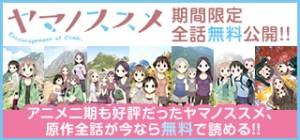 yamanosusume_banner