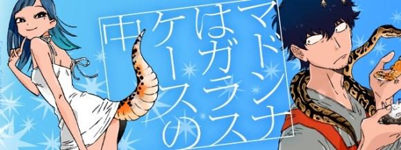 manga11231