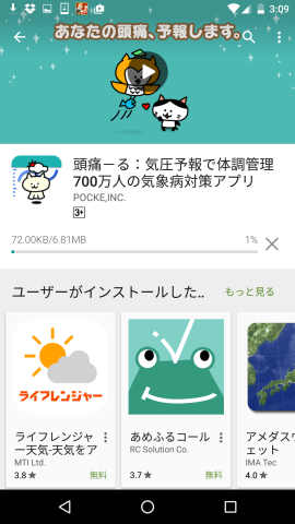 Screenshot_20160319-030909