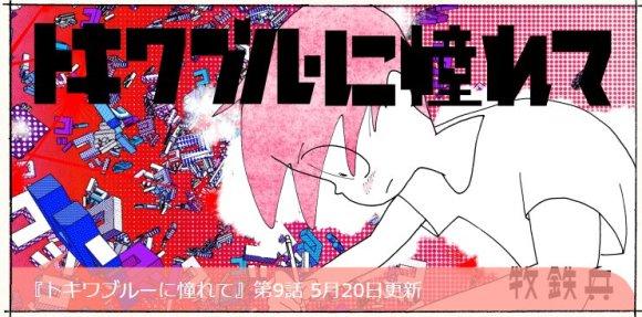 manga20160528