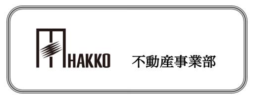 発光土地建物株式会社 リンク