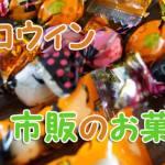 ハロウィンのお菓子、市販で人気の安いものは?ラッピングで差別化!2016年のおすすめを紹介