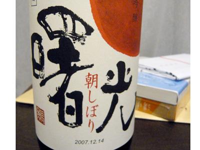 曙光 吟醸 朝搾り2007