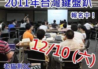 2011年 台灣鍵盤趴 報名開始,12/10 (六) 於台北