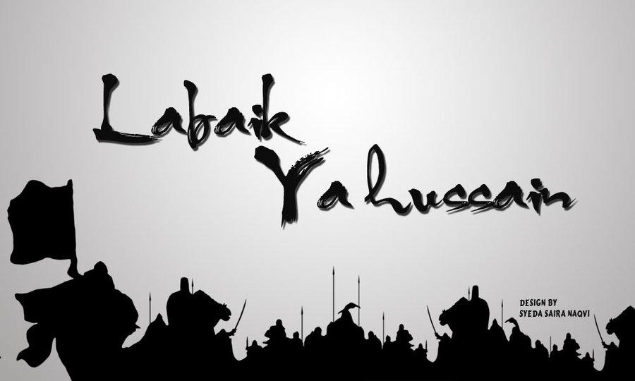 Ya Hussain Wallpaper SALAM YA HUSSAIN WALLPAPER