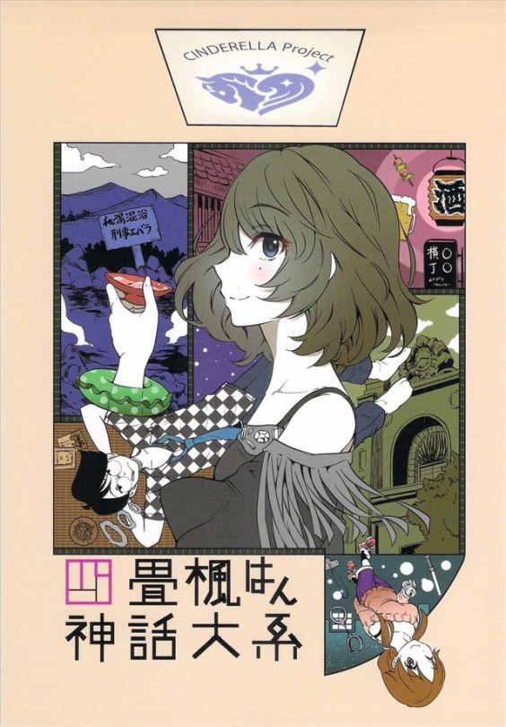 yojokaedehanshinwa001