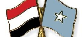 اليمن يدين تفجيري العاصمة الصومالية مقديشو