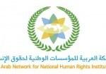 arabnetwork-logo2-151x104