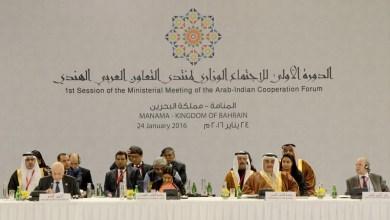 المنتدى العربي الهندي
