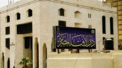 دار الافتاء المصرية
