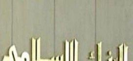 البنوك الاسلامية ودورها في الاقتصاد الوطني